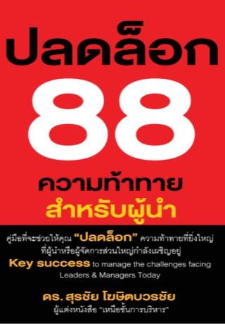 ปลดล็อก 88 ความท้าทายสำหรับผู้นำ-หน้าปก-อุ๊คบี