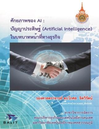 หน้าปก-ศักยภาพของ-ai-ปัญญาประดิษฐ์-artificial-intelligence-ในบทบาทหน้าที่ทางธุรกิจ-ookbee