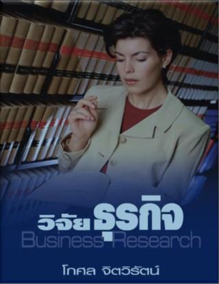 หน้าปก-วิจัยธุรกิจ-business-research-ookbee