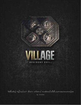 หน้าปก-ยินดีต้อนรับสู่หมู่บ้านแห่งเงา-resident-evil-viii-ookbee