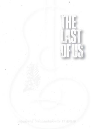 หน้าปก-เหตุแห่งทุกข์ใครจะตกผลึกก่อนกัน-the-last-of-us-ookbee