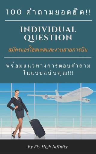 หน้าปก-100-คำถามยอดฮิต-สมัครแอร์โฮสเตสและงานสายการบิน-ookbee