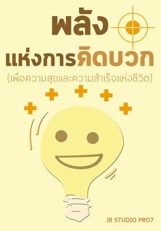 หน้าปก-พลังแห่งการคิดบวก-เพื่อความสุขและความสำเร็จแห่งชีวิต-ookbee