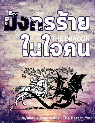 หน้าปก-มังกรร้ายในใจคน-the-dragon-ookbee