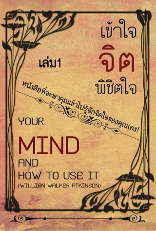 หน้าปก-เข้าใจจิต-พิชิตใจ-เล่มที่1-your-mind-and-how-to-use-it-ookbee