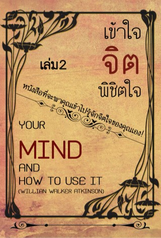 เข้าใจจิต-พิชิตใจ-เล่มที่2-your-mind-and-how-to-use-it-หน้าปก-ookbee