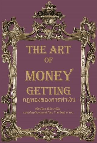 กฎทองของการทำเงิน-หน้าปก-ookbee
