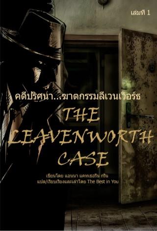 หน้าปก-คดีปริศนา-ฆาตกรรมลีเวนเวิอร์ธ-เล่มที่1-ookbee