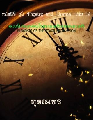 องค์ประกอบในการผลิตละครเวที/ELEMENTS-OF-THE-STAGE-PRODUCTION-หน้าปก-ookbee
