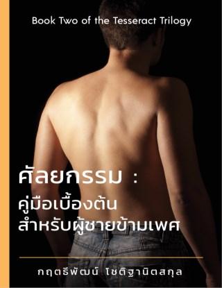 หน้าปก-ศัลยกรรม-คู่มือเบื้องต้นสำหรับผู้ชายข้ามเพศ-ookbee