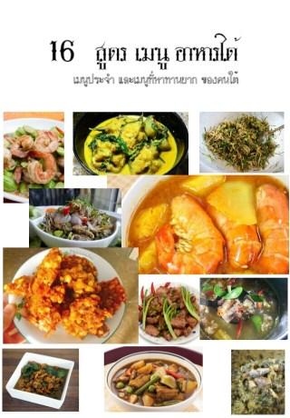 หน้าปก-16-สูตร-เมนู-อาหารใต้-ookbee