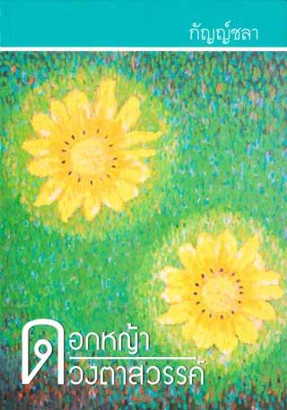 หน้าปก-ดอกหญ้า-ดวงตาสวรรค์-ookbee