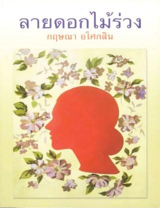 หน้าปก-ลายดอกไม้ร่วง-ookbee