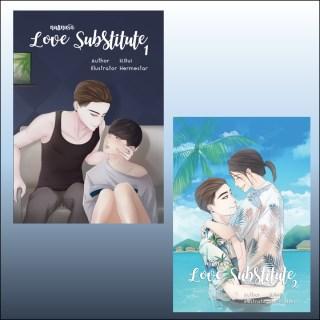set-love-substitute-ทดแทนรัก-12-เล่มจบ-หน้าปก-ookbee