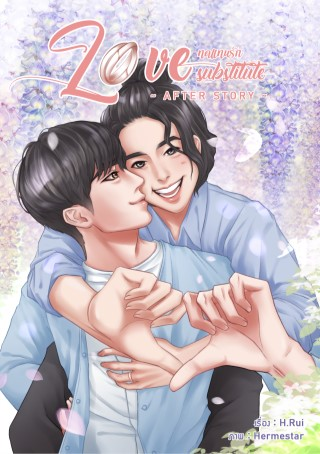 หน้าปก-love-substitute-ทดแทนรัก-special-after-story-ookbee