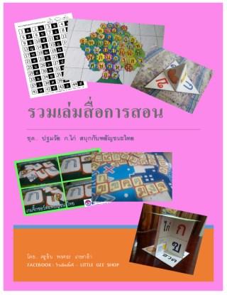 หน้าปก-รวมเล่มสื่อการสอน-ชุด-ปฐมวัย-กไก่-สนุกกับพยัญชนะไทย-ookbee