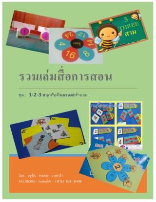 หน้าปก-รวมเล่มสื่อการสอน-ชุด-1-2-3-สนุกกับตัวเลขและจำนวน-ookbee