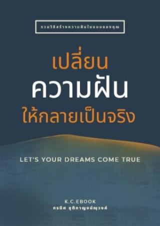 หน้าปก-เปลี่ยนความฝันให้กลายเป็นจริง-ookbee