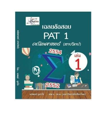 หน้าปก-เฉลยข้อสอบ-pat1-2552-2554-ookbee