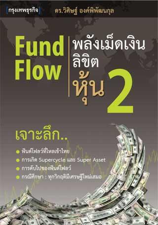 หน้าปก-fund-flow-พลังเม็ดเงินลิขิตหุ้น2-ookbee