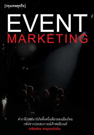 หน้าปก-event-marketing-ookbee