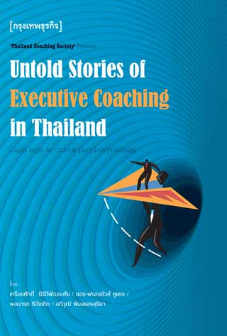 untold-stories-of-executive-coaching-หน้าปก-ookbee