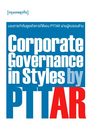 หน้าปก-corporate-governance-in-styles-by-pttar-ookbee