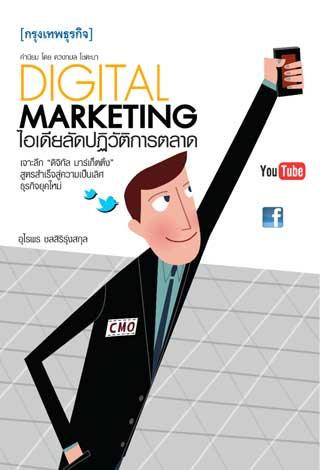 digital-marketing-ไอเดียลัดปฏิวัติการตลาด-หน้าปก-ookbee