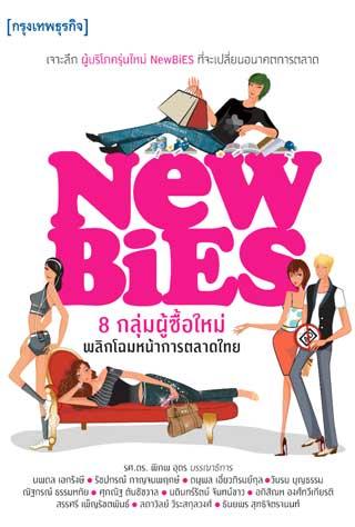 หน้าปก-newbies-ผู้ซื้อใหม่-พลิกโฉมหน้าการตลาดไทย-ookbee