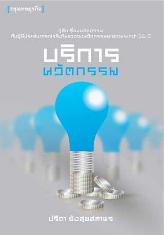 หน้าปก-บริการนวัตกรรม-ookbee