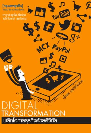 หน้าปก-digital-transformation-พลิกโอกาสธุรกิจด้วยดิจิทัล-ookbee