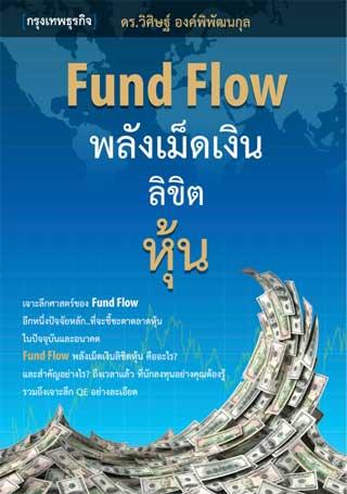 fund-flow-พลังเม็ดเงินลิขิตหุ้น-หน้าปก-ookbee