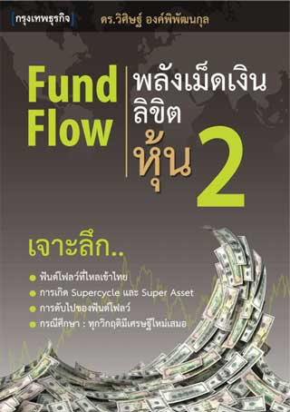 fund-flow-พลังเม็ดเงินลิขิตหุ้น2-epub-หน้าปก-ookbee