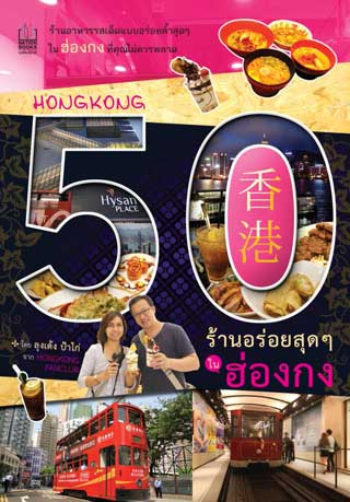 หน้าปก-50-ร้านอร่อยสุดๆ-ในฮ่องกง-ookbee