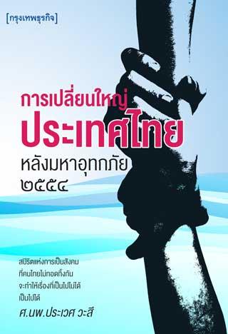 หน้าปก-การเปลี่ยนใหญ่ประเทศไทย-หลังมหาอุทกภัย-2554-ookbee