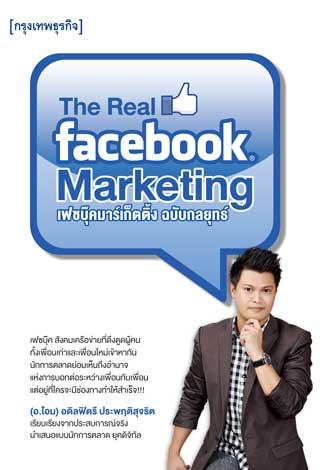 หน้าปก-the-real-facebook-marketing-เฟซบุ๊คมาร์เก็ตติ้ง-ฉบับกลยุทธ์-ookbee
