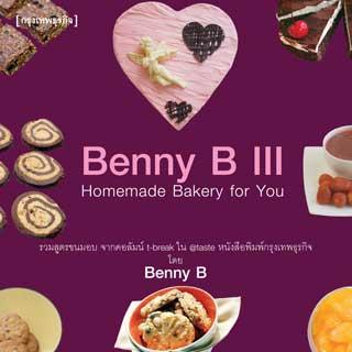 benny-b-iii-หน้าปก-ookbee