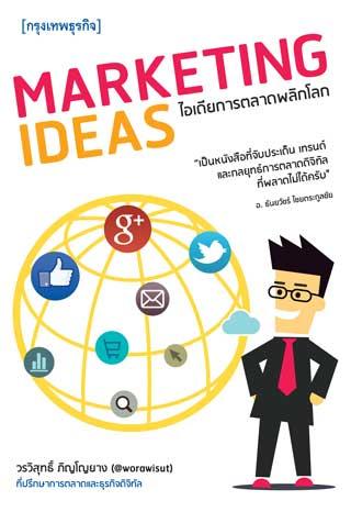 หน้าปก-marketing-ideas-ไอเดียการตลาดพลิกโลก-ookbee