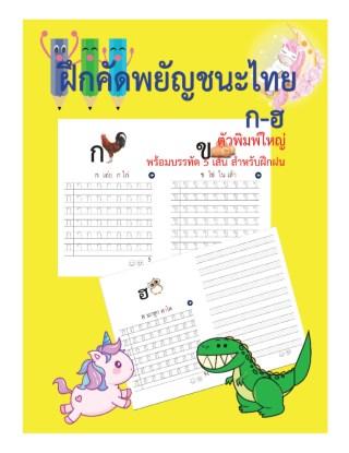 หน้าปก-ฝึกคัดพยัญชนะไทย-ก-ฮ-ตัวพิมพ์ใหญ่-ookbee