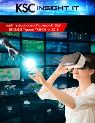 หน้าปก-ksc-insight-it-q12018-ookbee