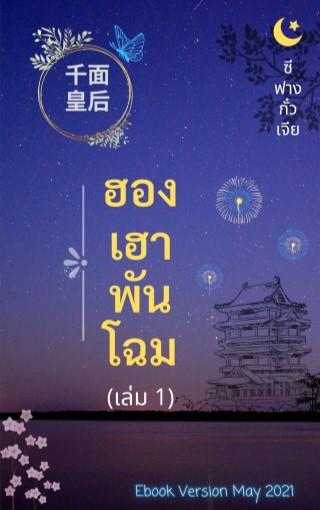 หน้าปก-ฮองเฮาพันโฉม-เล่ม-1-ookbee