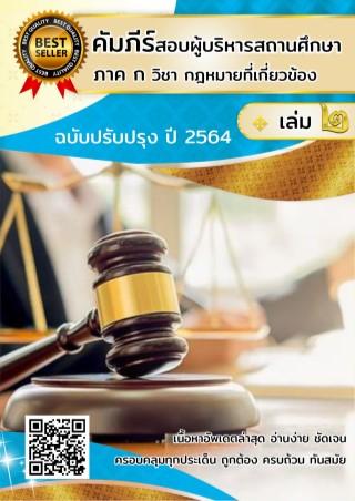 หน้าปก-คัมภีร์สอบผู้บริหารสถานศึกษา-ภาค-ก-วิชากฎหมายที่เกี่ยวข้อง-เล่ม-2-ฉบับปรับปรุง-ปี-2564-ookbee