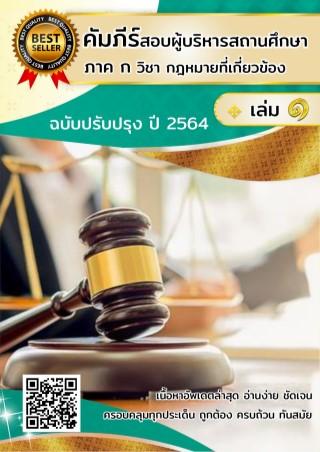หน้าปก-คัมภีร์สอบผู้บริหารสถานศึกษา-ภาค-ก-วิชากฎหมายที่เกี่ยวข้อง-เล่ม-1-ฉบับปรับปรุง-ปี-2564-ookbee