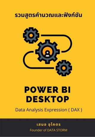 หน้าปก-รวมสูตรคำนวณและฟังก์ชัน-power-bi-desktop-ookbee