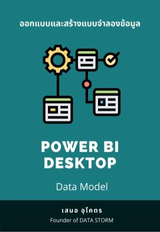 ออกแบบและสร้างแบบจำลองข้อมูล-power-bi-desktop-data-model-หน้าปก-ookbee