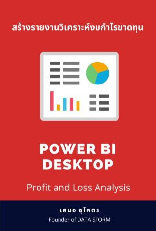 สร้างรายงานวิเคราะห์งบกำไรขาดทุน-power-bi-desktop-profit-and-loss-analysis-หน้าปก-ookbee
