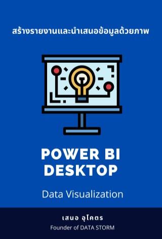 หน้าปก-สร้างรายงานและนำเสนอข้อมูลด้วยภาพpower-bi-desktopdata-visualization-ookbee