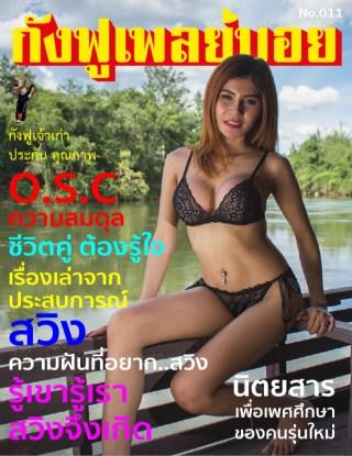 หน้าปก-issue011-ookbee