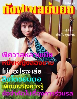 หน้าปก-กังฟูเพลย์บอย-issue021-ookbee