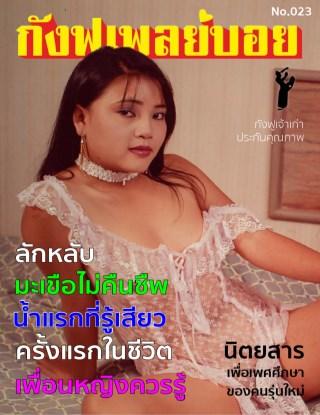 หน้าปก-กังฟูเพลย์บอย-ฉบับที่-23-ookbee